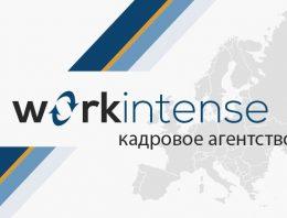 Постройте карьеру вместе с EUROPA WORKINTENSE