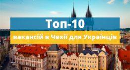 Топ-10 вакансій для українців в Чехії