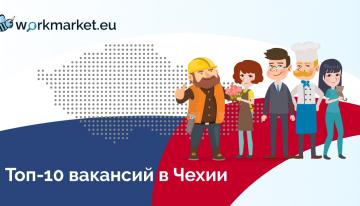 ТОП-10 вакансий в Чехии для украинцев и других мигрантов