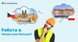 Чехия или Польша: в какой стране лучше работать?